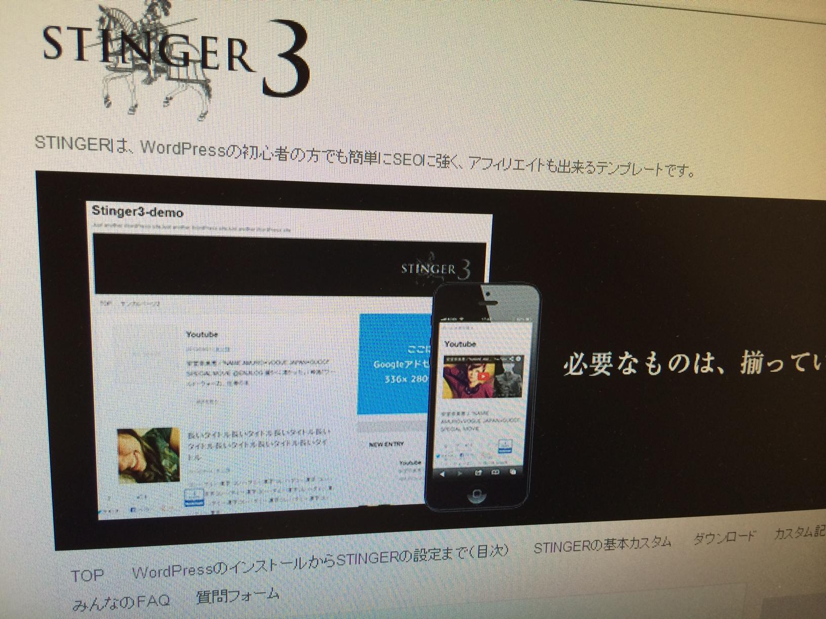 WordPressテーマを「Stinger3」に変更
