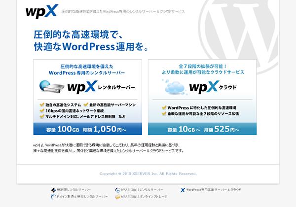 wpXクラウド、wpXレンタルサーバーの違い